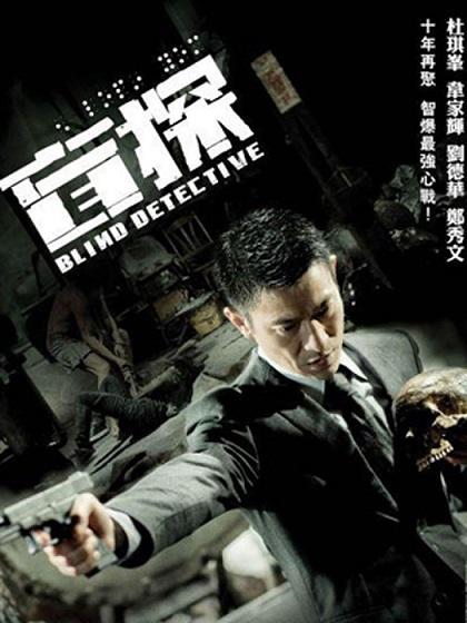 Blind-Detective_portrait_w858.jpg