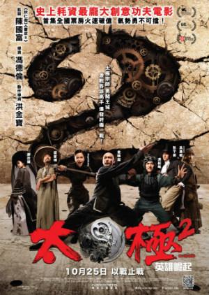 tai-chi-hero-poster-intl-2-thumb-300xauto-34430.jpg