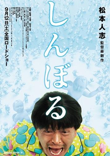 hitoshi_matsumoto_symbol_9.jpg