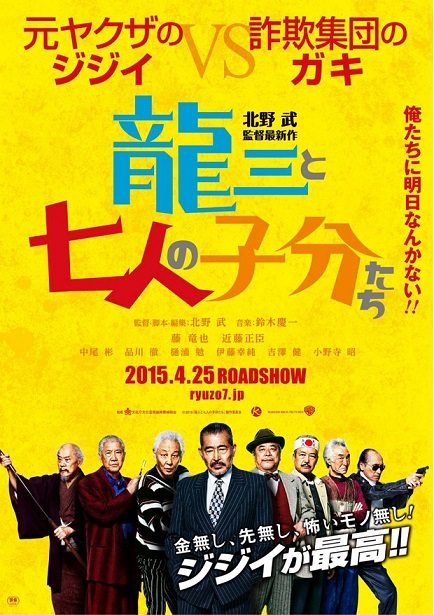 ryuzo-7-poster.jpg