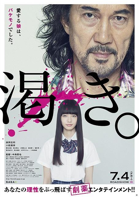 the-world-of-kanako-poster.jpg