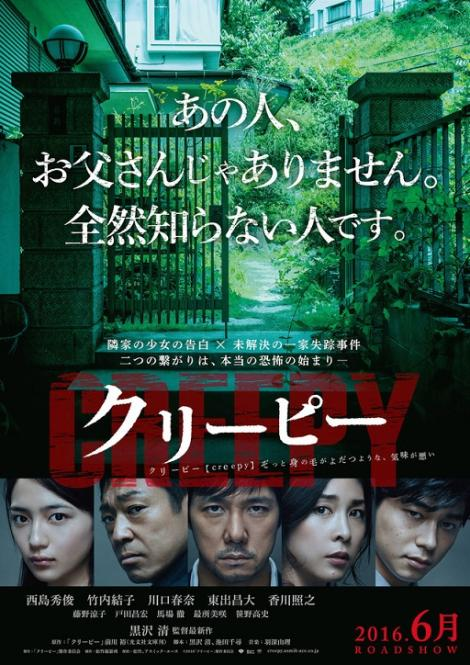 Creepy__Japanese_Movie_-tp.jpg