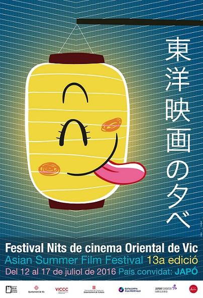 festival-nits-cine-oriental-2016-.jpg